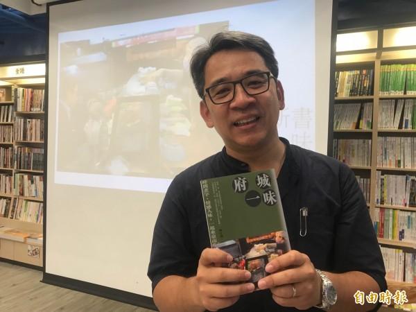 謝仕淵發表新書,分享台南美味生活。(記者洪瑞琴攝)