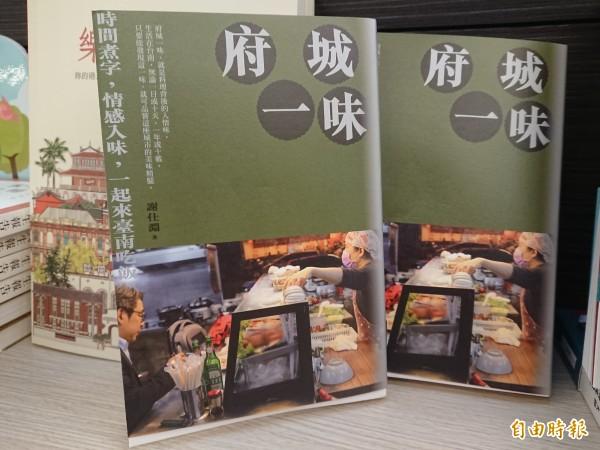 「府城-味」介紹台南人對食物烹調見解的堅持。(記者洪瑞琴攝)