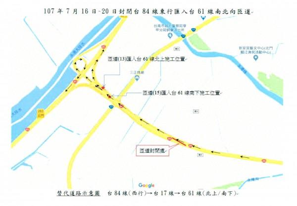 台84線匯出入台61線北上及南下匝道於7月16~20日及7月23~27日封閉,用路人改駛替代道路。(記者王涵平翻攝)