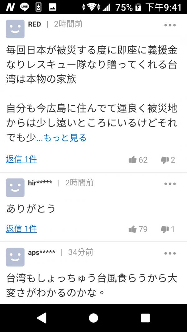 日本網友謝謝台灣。(取自日本雅虎網站)