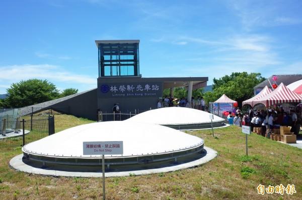 唯一民間捐資興建的林榮新光車站,今天舉辦啟用典禮,是全國唯一有停自強號的簡易站。(記者花孟璟攝)