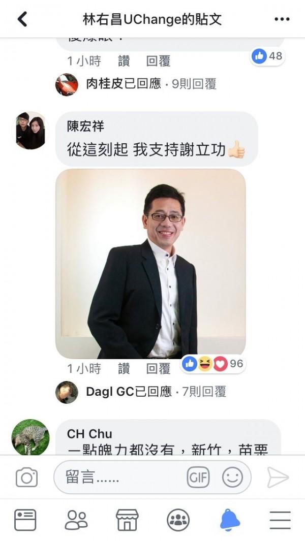 基隆市長林右昌宣布明天正常上班上課,網友怒灌臉書說要改支持國民黨基隆市長參選人謝立功。(記者林欣漢翻攝)