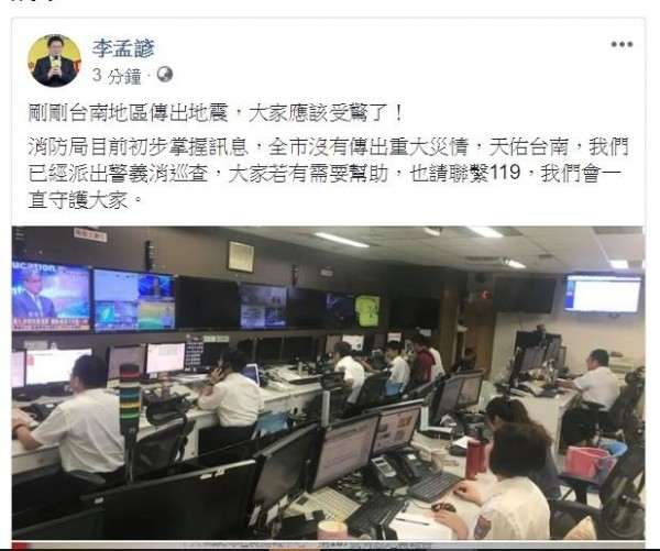 代理市長李孟諺在臉書上表示消防局初步掌握訊息,台南市幸未傳出重大災情。(擷自臉書)