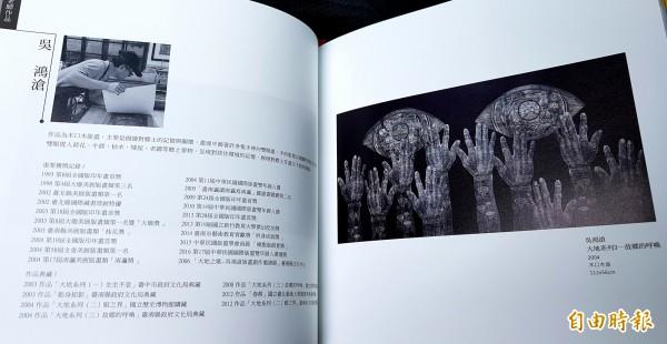樹人國小師生版畫集出版。(記者王涵平攝)
