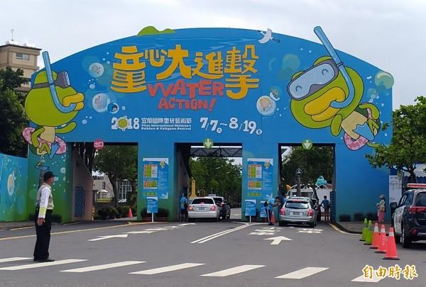宜蘭童玩節今天重新開園。(記者江志雄攝)