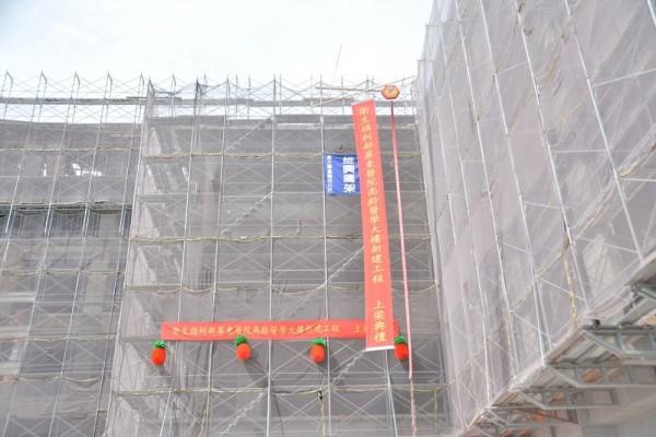 屏醫高齡醫學大樓今天上梁。(圖由屏東縣政府提供)