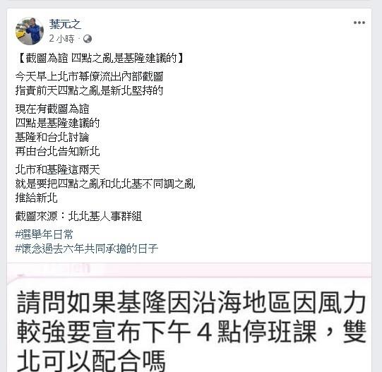 國民黨新北市議員參選人葉元之在臉書上出示截圖,對話內容指10日下午4點的停班停課建議,是基隆市政府先提出的。(記者林欣漢翻攝)
