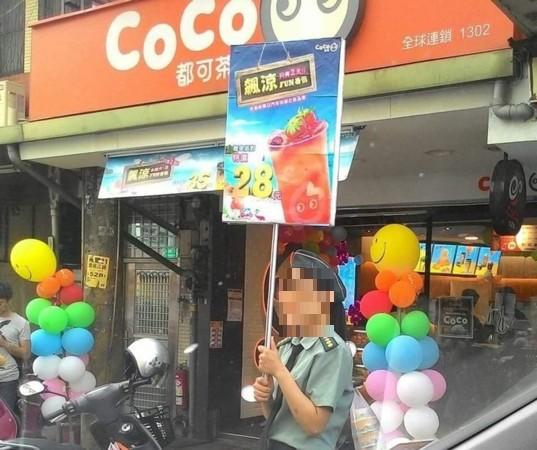 手搖飲料店搞行銷,叫女店員扮「女上校」上街舉牌,惹怒軍方。(記者許倬勛翻攝)