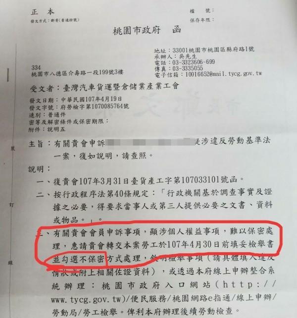 市府回函指申訴事項顯涉個人權益,難以保密處理,讓工會很難接受。(圖擷取自台灣汽車貨運暨倉儲業產業工會臉書)(記者陳昀攝)