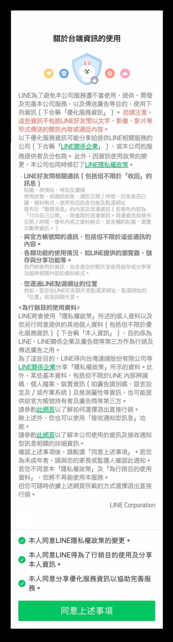 LINE從7月2日起進行隱私權政策更新。(Line台灣提供)