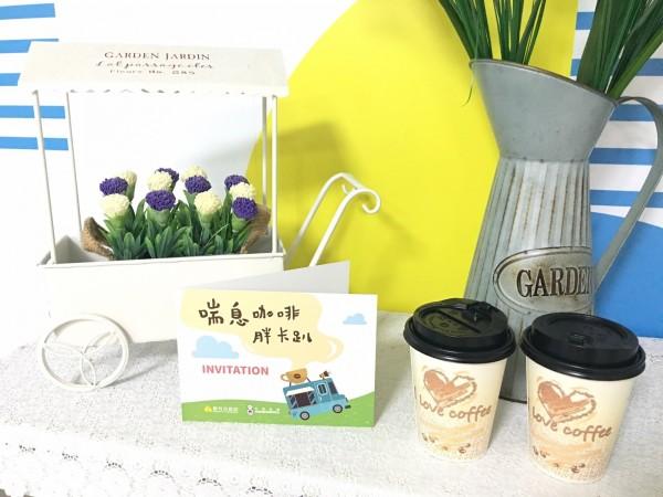 家庭照顧者關懷總會結合市府舉辦「喘息咖啡胖卡車」巡迴活動。(市府提供)