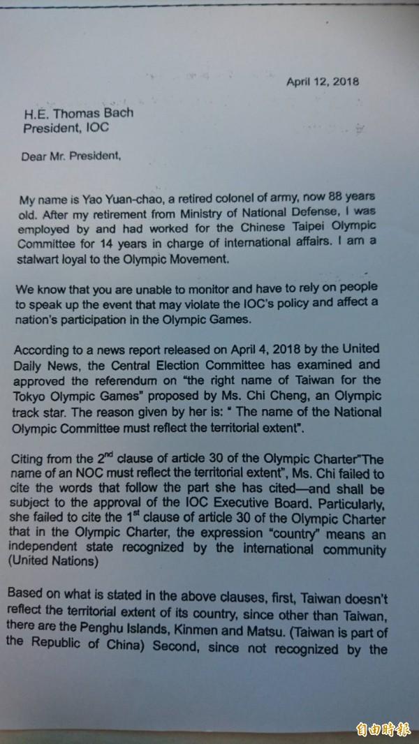 總統府國策顧問紀政發起的東奧正名公投,被中華奧會前國際組長姚元潮一狀告到國際奧會,圖為姚元潮寫給國際奧會的信函。(記者鍾麗華攝)