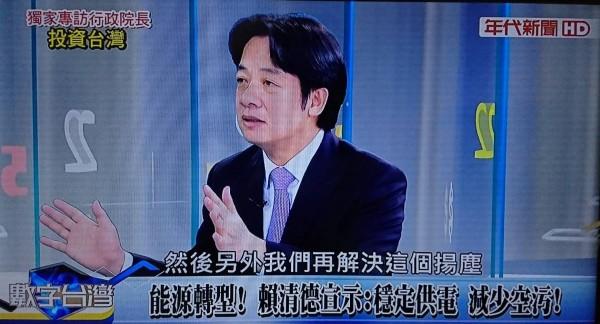 行政院長賴清德今晚接受電視節目專訪,他談及台灣低薪問題時表示,「我想低薪問題要解決,可能溯源到最後,還是要解決投資問題」。(記者陳鈺馥翻攝)