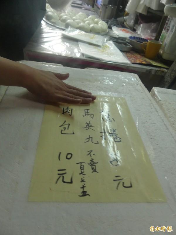 馬英九應邀在包子店家簽名後,又在名字下方加上「不賣」兩字。(記者吳正庭攝)