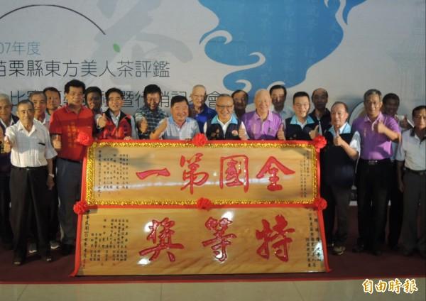 苗栗縣政府舉辦東方美人茶評鑑比賽頒獎典禮,茶農韓順雄(前左五)是今年最大贏家。(記者張勳騰攝)