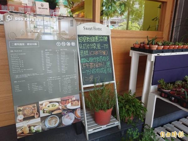 「逗室」(Dos Café )店外觀設計走溫馨家庭風。(記者洪瑞琴攝)