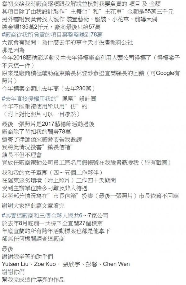 2017年羅東藝穗節主視覺莊姓創作者,今在臉書社團爆料公社發出長文指控羅東鎮公所、藝穗節得標廠商涉及侵權。(擷取自爆料公社)