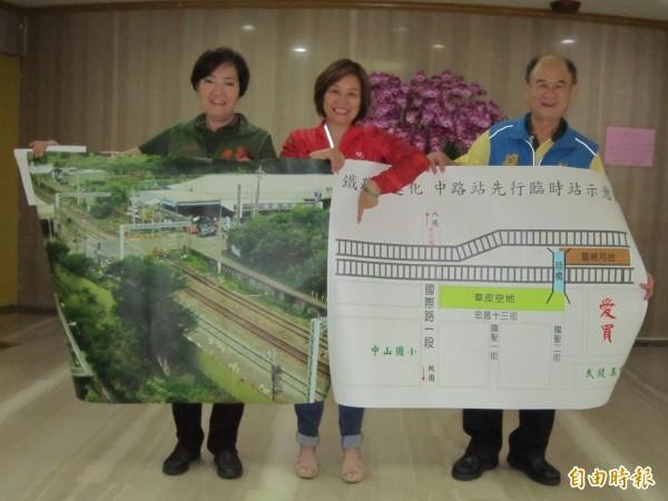 桃園市議員黃婦淑香(左起)、呂林小鳳、蘇家明建議台鐵增設中路等3個臨時車站。(記者謝武雄攝)
