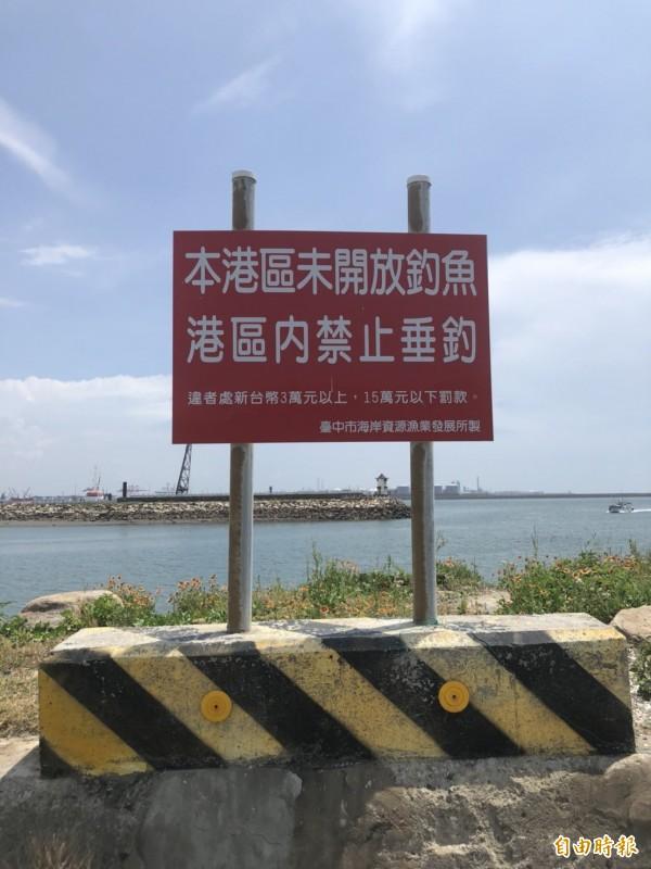 台中市海岸資源漁業發展所在梧棲漁港豎立告示牌,加強宣導,禁止民眾違法垂釣。(記者歐素美攝)