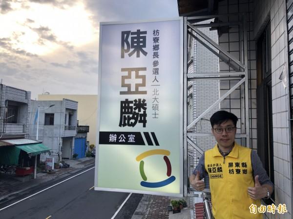 陳亞麟昨天才掛牌的辦公室已無時力黨徽。(記者陳彥廷攝)