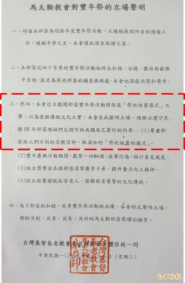 馬太鞍長老教會25日發聲明書,要求部落務必遵守1979年共識,豐年祭「取消任何祭祀祖靈儀式」,引發外界質疑。(記者花孟璟攝)