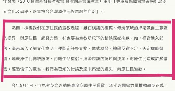 台灣基督長老教會2016年的『支持原住民恢復權利與自治』決議文中,對於早年部落宣教的錯誤,向原住民道歉。(網路截圖)(記者花孟璟攝)