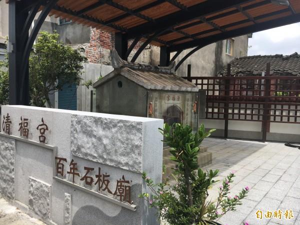 清福宮石板廟被迎回原址,擴建為公園。(記者顏宏駿攝)
