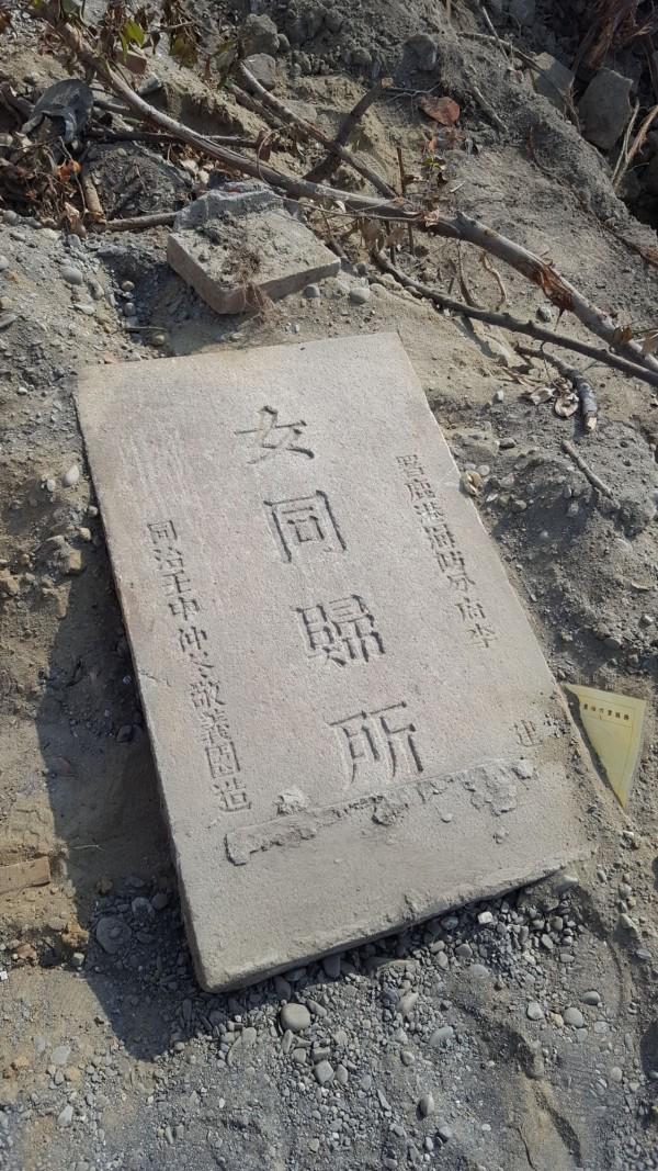 鹿港第一公墓清塚挖出大墓塚,墓碑是同治11年,也就是1872年,由鹿港當時慈善機構敬義園所建「女同歸所」。(陳仕賢提供)