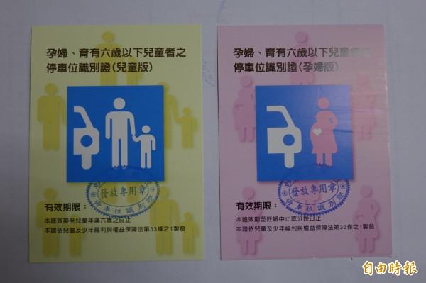 彰化縣婦幼停車位識別證,將從明天起開始受理申辦。(記者劉曉欣攝)