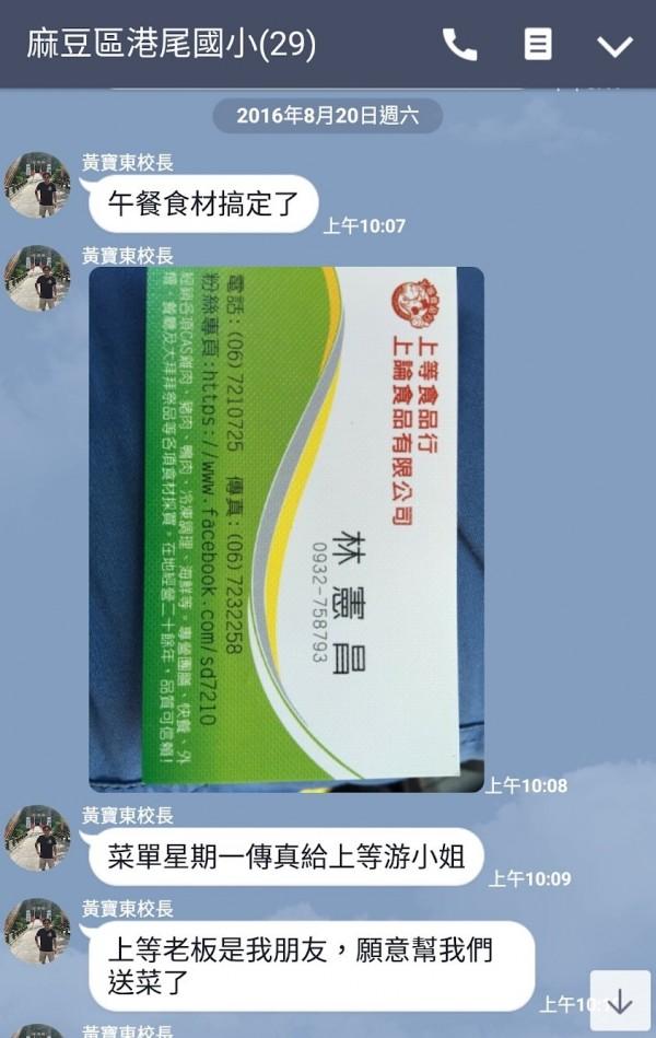 林易瑩表示,校長公然在群組上說搞定了。(時代力量南市黨部提供)
