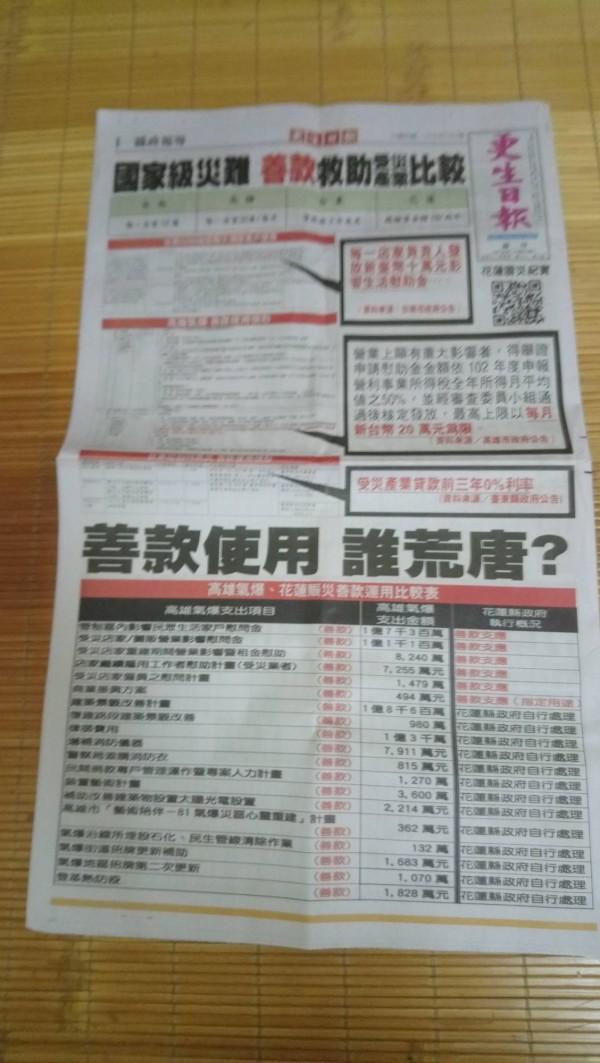 有網友上PTT八卦版爆料,指出花蓮震災他有捐款,最近收到一份花蓮縣政府寄的牛皮紙袋,內容物是一份「更生日報」和一張震災記錄。(翻攝網路)
