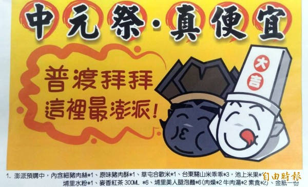 因應中元普度,南投縣農產運銷公司以Q版黑白無常行銷「中元普度澎湃組」。(記者謝介裕攝)