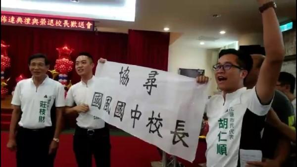 議員莊枝財(左一)及花蓮市民代表胡仁順(右一)、市民代表參選人謝豪杰(中)跑到國中小學校長布達典禮拉布條「協尋國風國中校長」。(民眾提供)