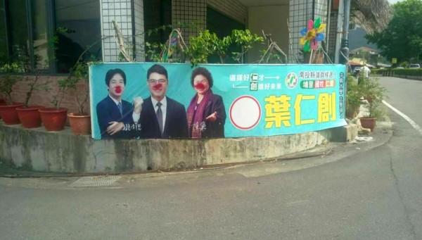 葉仁創與賴神和菊姊合照,3人被噴上紅漆有如紅鼻小丑。(圖擷自葉仁創臉書)