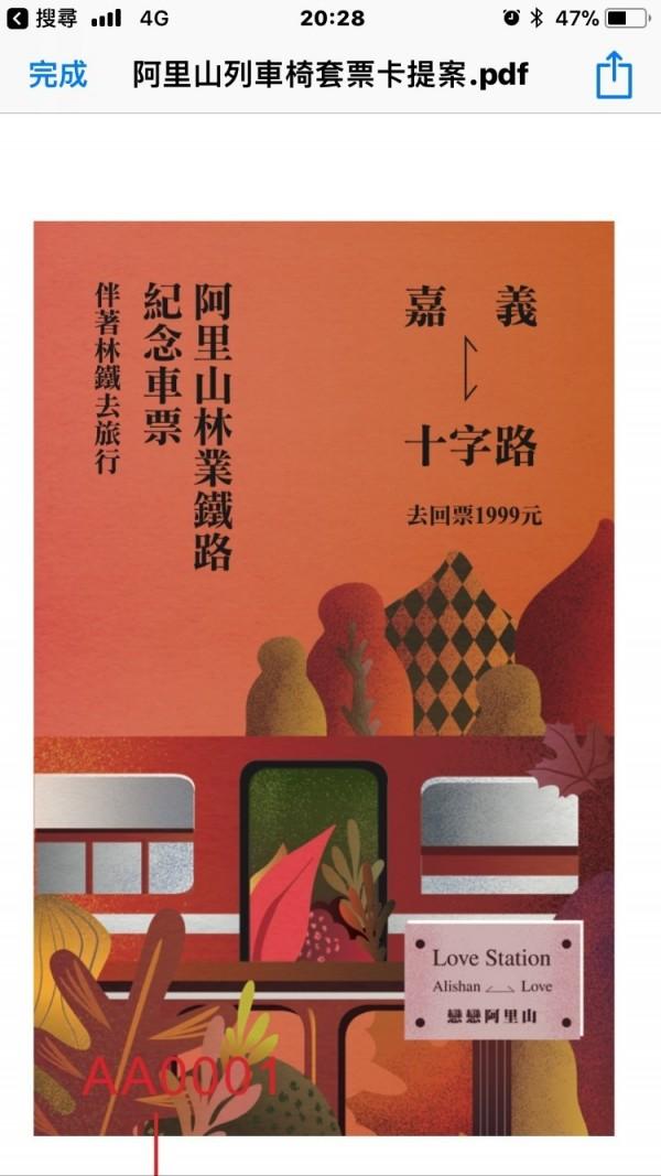 阿里山林鐵文資處推出「伴著林鐵去旅行︱珍愛之旅」郵輪式列車,參與的民眾可獲得秋楓系列的專屬特色紀念車票。(圖由林鐵處提供)
