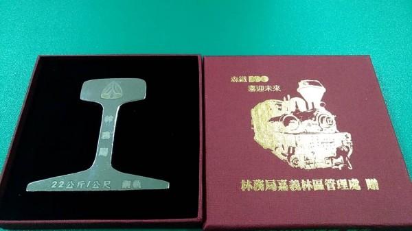 參加「珍愛之旅」七夕首航的民眾可獲贈森鐵100週年時以百年林業鐵路所更換的鋼軌製作的「鐵不出軌」專屬紀念品,象徵兩人的感情不出軌。(圖由林鐵處提供)