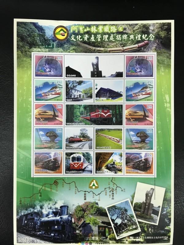 「珍愛之旅」的參加者都能獲得阿里山林業鐵路及文化資產管理處「紀念郵票組」。(圖由林鐵處提供)