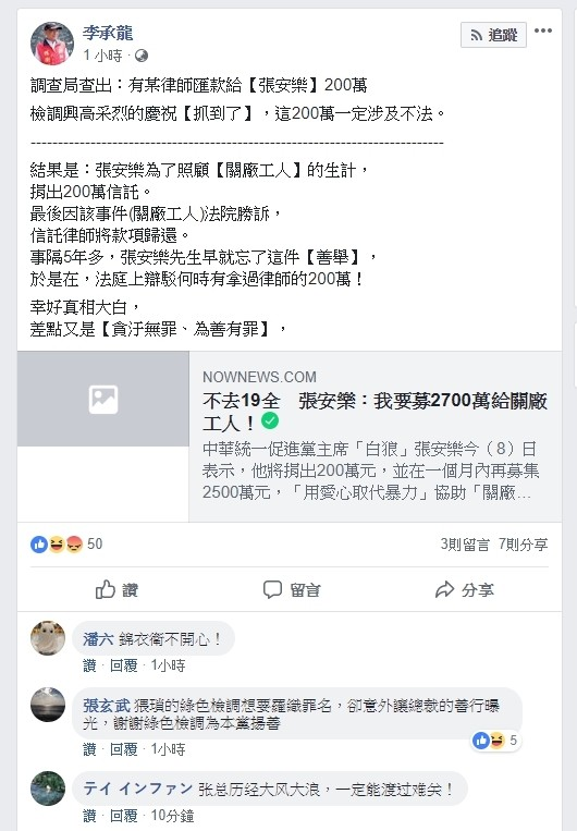 中華統一促進黨捍衛隊成員李承龍貼文抗議「貪污無罪、為善有罪」。(翻攝臉書)
