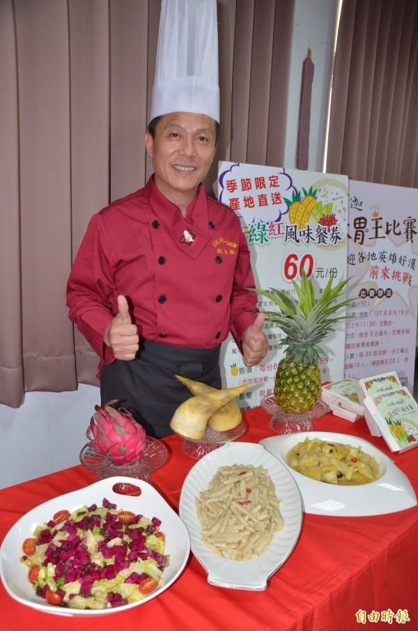 區公所邀請總舖師机榮俊掌廚,推出黃綠紅風味餐。(記者吳俊鋒攝)