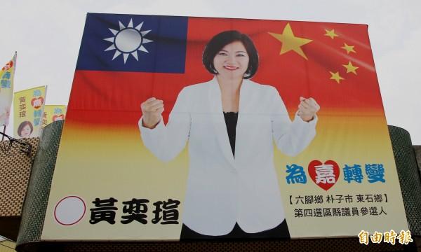 嘉義縣議員參選人黃奕瑄的看板把國旗與五星旗並列。(記者林宜樟攝)