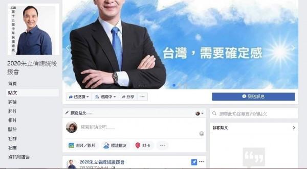 最近有網友在臉書成立「2020朱立倫總統後援會」,表面上希望朱實現2016未完成的夢想,但仔細一看內容,卻是「酸」味濃厚。(圖擷取自臉書)