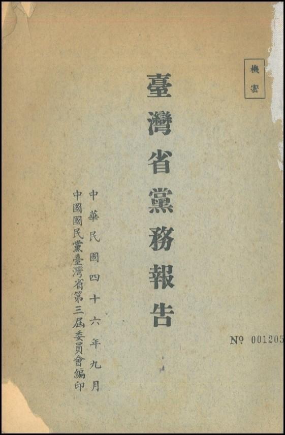 行政院黨產會在「機密」台灣省黨務報告中發現,國民黨在白色恐怖年代,利用軍事犯幫黨營事業賺錢,籌措黨務經費。(記者陳鈺馥翻攝)