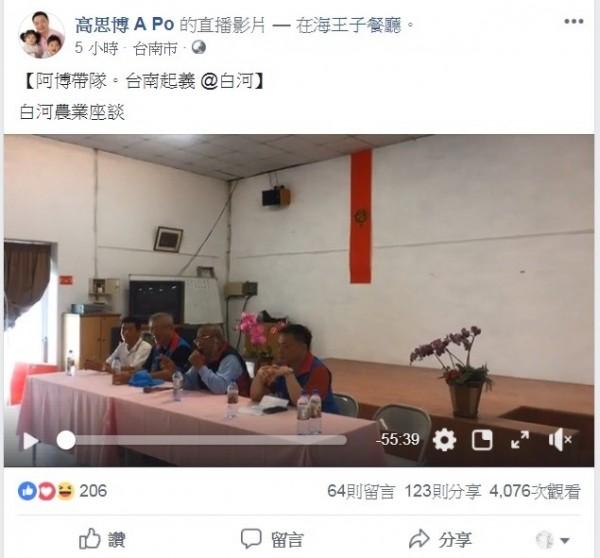國民黨台南市長參選人高思博今日「阿博帶隊、台南起義@台南」來到過去黨營事業中,土地面積最大的竹子門農場所在地的白河區。(記者陳鈺馥翻攝)