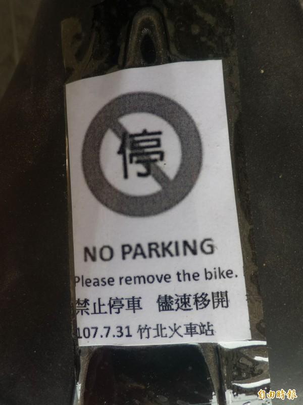 竹北車站表示,近日已在自行車上張貼公告,請車主儘速移開。(記者廖雪茹攝)