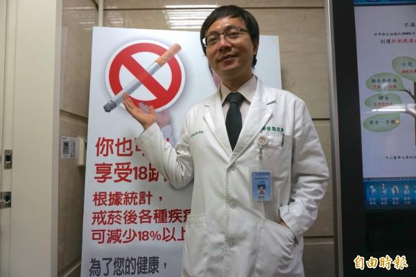 醫師顏啟華提醒戒菸能減少許多疾病產生。(記者蔡淑媛攝)
