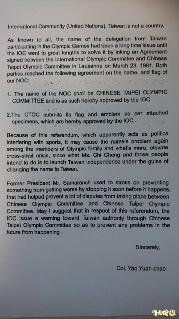 中華奧會前國際組組長姚元潮在4月寫信向國際奧會「告洋狀」。(資料照)
