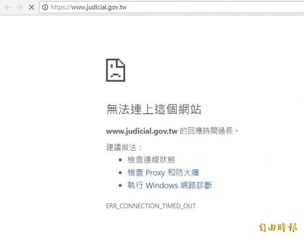 司法院網站今日防火牆故障無法使用。(記者吳政峰攝)