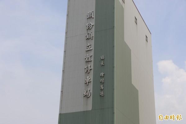 即將拆除的立體停車塔上,有當時時任鎮長的徐耀昌題字。(記者鄭名翔攝)