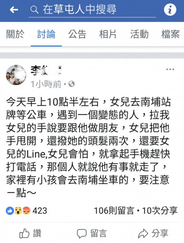 李姓草屯鎮民在臉書社團PO文,指女兒被陌生男子性騷擾。(圖擷自「草屯人」臉書社團)