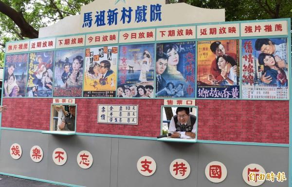 鄭文燦(右)樂當馬祖新村戲院佈景的售票人員。(記者李容萍攝)
